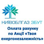 Київоблгаз збут Твоя Енергонезалежність