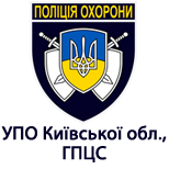 УПО в Київськiй обл.,ГПЦС