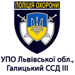 УПО Львiвській обл. Галицький ССД III