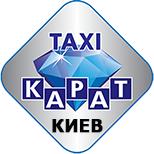 Такси Карат (Киев)