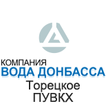 """КП """"Вода Донбасса"""" Торецкое ПУВКХ"""