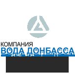 """КП """"Вода Донбасса"""" Добропольское ПУВКХ"""