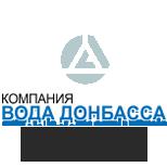 """КП """"Вода Донбасса"""" Волновахское ПУВКХ"""