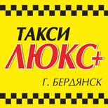 Такси ЛЮКС+ (Бердянск)