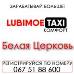 Таксі ЛЮБИМОЕ комфорт (Біла Церква)