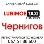Таксі ЛЮБИМОЕ комфорт (Чернігів)