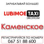 Таксі Любимое-економ (Кам'янське)