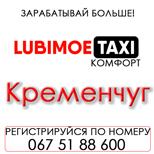 Таксі ЛЮБИМОЕ комфорт (Кременчук)