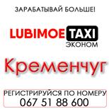 Таксі Любимое-економ (Кременчук)