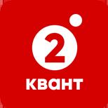 КВАНТ-II