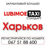 Таксі ЛЮБИМОЕ стандарт (Харків)