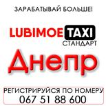 Таксі ЛЮБИМОЕ стандарт (Дніпро)