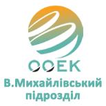 ООЕК В.Михайлівський підрозділ