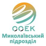 ООЕК Миколаївський підрозділ