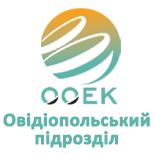 ООЕК Овідіопольський підрозділ
