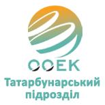 ООЕК Татарбунарський підрозділ