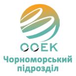 ООЕК Чорноморський підрозділ