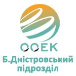 ООЕК Б.Дністровський підрозділ