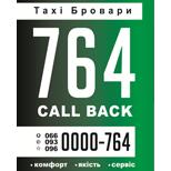 Такси 764 (Бровары)