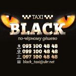 Такси TAXI BLACK (Киев)