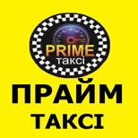 Такси ПРАЙМ (Черкаси)