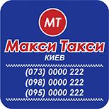 Такси МАКСИ (Киев)