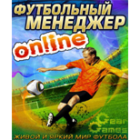Футбольный менеджер онлайн