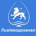 Львівводоканал