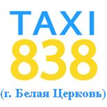 Таксі 838 (Біла Церква)