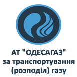 """АТ """"ОДЕСАГАЗ"""""""