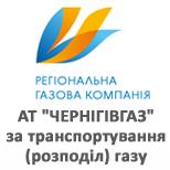 """АТ """"ЧЕРНІГІВГАЗ"""""""