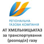 "АТ ""ХМЕЛЬНИЦЬКГАЗ"""