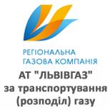 "АТ ""ЛЬВІВГАЗ"""