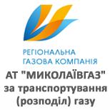 """АТ """"МИКОЛАЇВГАЗ"""""""