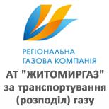 """АТ """"ЖИТОМИРГАЗ"""""""