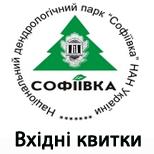 НДП Софіївка Вхідні квитки