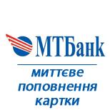 Поповнення картки МТБанк