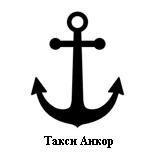 Такси Анкор (Киев)