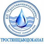 "КП ТСР ""ТРОСТЯНЕЦЬВОДОКАНАЛ"""