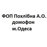 ФОП Похлібна А.О.(домофон)
