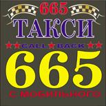 Такси 665 (Краматорск)