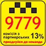Такси 9779 (Киев)