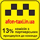 Такси Афон (Киев)