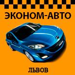 Такси ЭКОНОМ-АВТО (Львов)