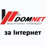 ДОМНЕТ за Інтернет