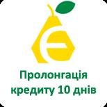 Є-Гроші КОМ Пролонгація кредиту 10 днів
