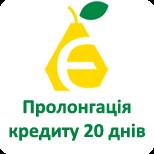 Є-Гроші КОМ Пролонгація кредиту 20 днів