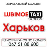 Таксі Любимое-економ (Харків)