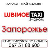 Таксі Любимое-економ (Запоріжжя)