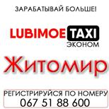 Таксі ЛЮБИМОЕ Економ (Житомир)